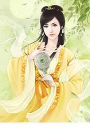 新女驸马之国色天香