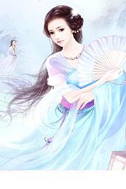 帝女妖娆:一只王叔入墙来